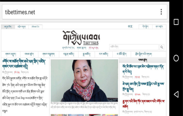 Android gives Tibetan Language support