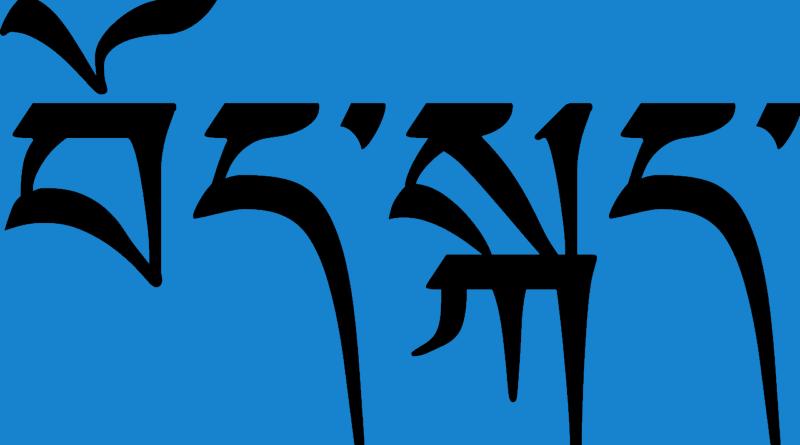 tibetan-language