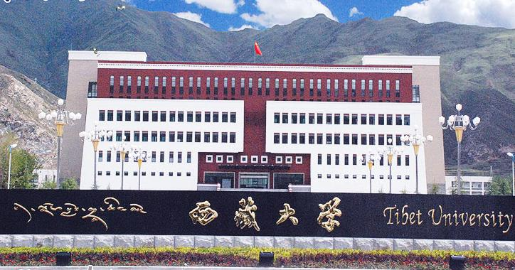 A picture of the Tibet University