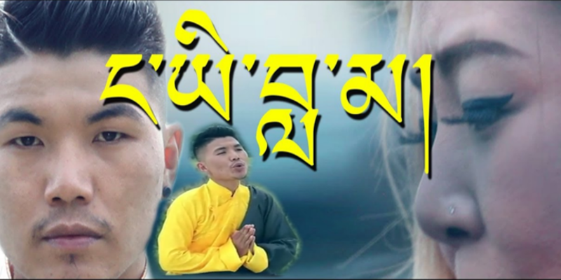 Nga Yi Lama New Music Video From Bhuchung