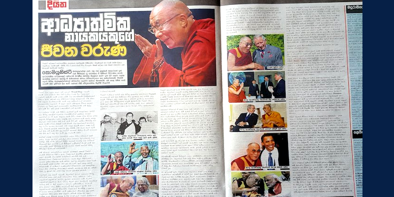 China Forces Sri Lanka to Stop Dalai Lama's Autobiography Publication