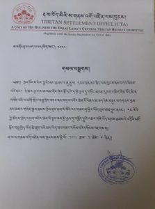 A picture of the notice issued by Settlement Officer