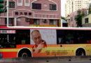 People of Taiwan Want His Holiness the Dalai Lama's Visit