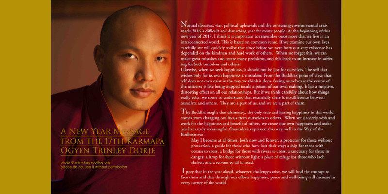 The Karmapa's 2017 New Year Message